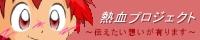 熱血プロジェクト:紺田翔太様