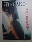 箱-HAKO- 表紙1